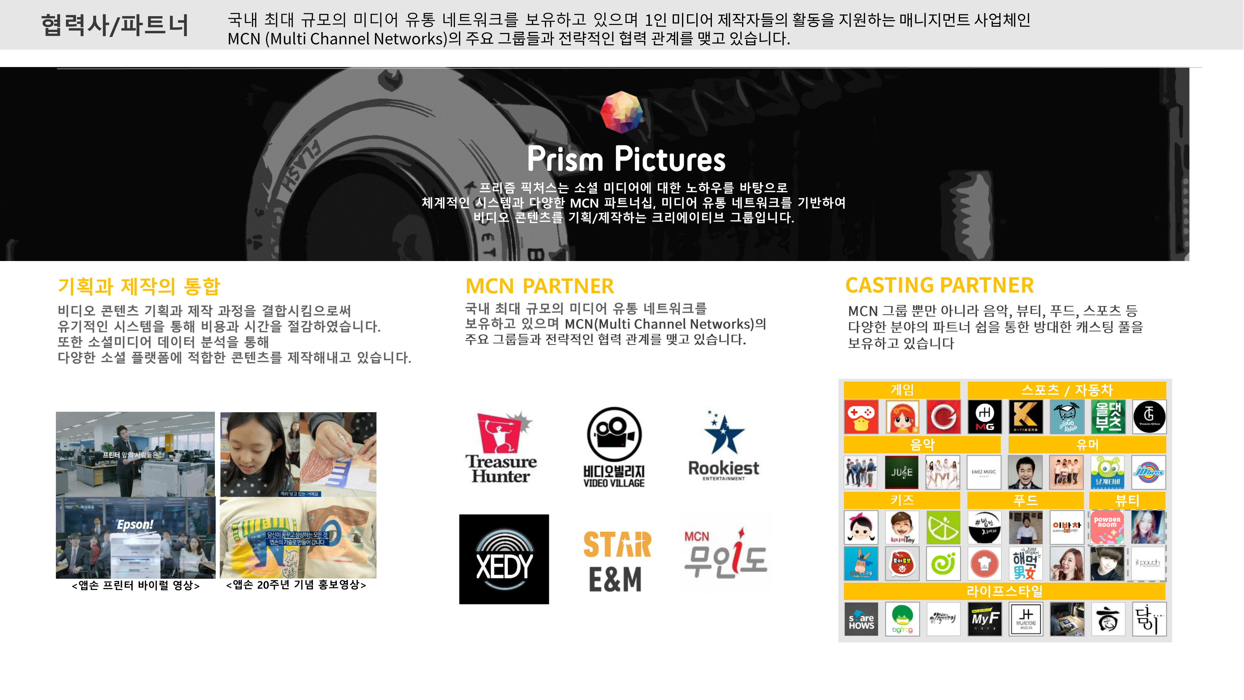 Prism Pictures ver.1-5